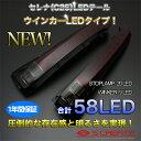 【ウインカーLED】セレナ(C25)スーパーLEDテール(レッドスモーク)