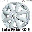 ララパーム KC-8 アルミホイール(1本) 15x5.0 +45 100 4穴(ホワイト) / 15インチ LaLa Palm KC-8