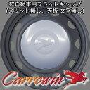 キャロウィン用 キャップ (補修用) 12インチ 軽自動車用(PWE) / 鉄チン Carrowin