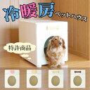 【オアシス 縦置き型】 犬や猫、ペットの暑さ対策に最適なペットハウス(ひんやりベッ