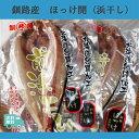 釧路産浜干し 開ほっけ 大(約400g) 10尾入(真空パック)【送料無料】