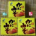 ショッピングカニ かにみそ(ずわい蟹) 70gX3個 【送料無料】