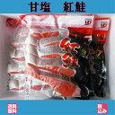 根室産 甘塩 紅鮭切身(ロシア原料) 5切P 3個入【送料無...