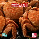 北海道産(太平洋) 浜茹 毛蟹 3ハイ(約1.5kg)上級堅...