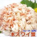 本ずわい蟹 正肉 430g 〈ボイル済〉【ズワイガニ/ほぐし身/カニフレーク/ズワイフレーク】【ギフト】