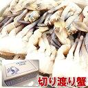 切りワタリ蟹 SSサイズ 1kg【渡り蟹/かに/カニ/ワタリ...