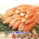 〈ボイル済〉本ずわい蟹 【2L】棒ポーション 15本入 【蟹...