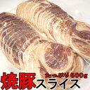 焼豚スライス 約40枚入 500g 【バラ/チャーシューマル/焼豚】【業務用】【冷凍】