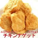 チキンナゲット 1kg 約45個入 【冷凍】【鶏肉/惣菜/ナゲット/チキン/とり肉/パーティー/お弁当】
