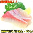 愛媛県産冷凍ブリスライス 4枚入×4Pセット・冷凍ブリスライス4枚【4P】・