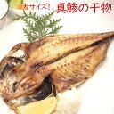 【特大】真アジ干物 約25cm 【鯵/あじ/ひもの/干物/真あじ/バーベキュー/BBQ】