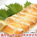 炙り焼きサーモンハラス スライス 8g 20枚入 【はらす/ハラス/あぶり/サーモン/寿司ネタ/刺し身/あぶり焼き】
