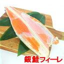 特大フィーレ チリ産 銀鮭 約1kg 甘口タイプ・チリ銀鮭・