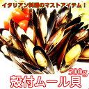 【訳あり】殻付ムール貝 両貝 20-30個入 500g 【ムール貝/ムール/バーベキュー/BBQ/貝/かい/パエリア】
