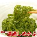 細切り めかぶ 1kg (味付けなし)【メカブ/雌株/めかぶ/味なし】