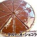 フランス産 チョコレート タルト 10ピースカット【チョコレートケーキ/カカオ/ビター/パーティー/お誕生日】【ギフト】・チョコレートタルト・