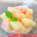 冷凍白桃カット&ソース 300g ★みずみずしい口当たり★もも【冷凍】【果物 /果実/フル