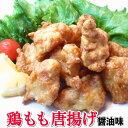鶏もも唐揚げ 業務用1kg(約30〜40個入り)【惣菜/からあげ/冷凍/味付き/鶏肉/とり/鳥/とりの 唐揚げ/とりから】【ギフト/バレンタイン】
