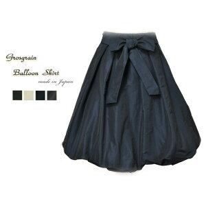 グログラン バルーン スカート ウエスト シンプル レディース