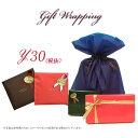おまかせ 簡易ラッピング 10円 ~ Gift Wrapping プレゼント包装~ 【商品同時購入限定】