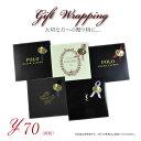 ブランドハンカチ袋・ラッピング 【商品同時購入限定】 ~ Gift Wrapping プレゼント包装~