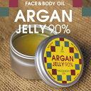 アルガンオイル 90%以上 【アルガンジェリー20g】【スキンケア】 Skin care oil (モロッコオイル)スキンケア 無香料 無着色