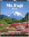 ショッピング卓上カレンダー 送料無料 観光地ガイド(富士山31景)兼卓上カレンダー