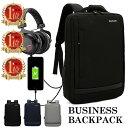 【発売開始記念価格】ビジネスリュック ビジネスバッグ リュック メンズ バッグ レディース USB 出張 アウトドア 通勤通学 撥水 大容量 軽量 送料無料