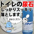 尿石がスッキリ取れる 尿石除去剤 有機酸スカットワン・L(1L×1本)