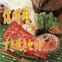 【りんご和牛信州牛】 赤字特価 至高の すき焼き福袋セット