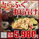 お中元 送料無料 お買い物マラソン とらふぐ大吟醸粕漬け(3...