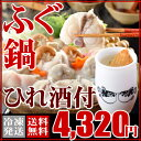 \送料無料/国産ふぐちり鍋&とらふぐヒレ酒セット【お買い物マ...