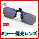 【日本製】偏光サングラス 眼鏡にかんたん取り付け 装着 アックス クリップオン