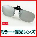 【日本製】メガネに簡単装着取付 クリップオン偏光サングラス◆