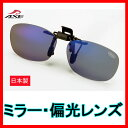 AXE Ax ◆ clip on sunglasses AS-7P-BU polarization sunglasses ◆ blue mirror