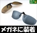 【日本製】 側面の光や風もカット! 偏光サングラス クリップオン 跳ね上げ メガネに取り付け サイドカバー 釣り