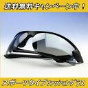 自転車用・スポーツタイプサングラス UVカット