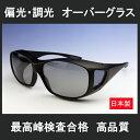 メガネの上から 調光 偏光サングラス オーバーグラス 日本製 ポラフィット