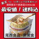 非常食 尾西のアルファ米 【12食セット】 5年保存 アルファ化米 尾西食品 防災グッズ 【送料無料】