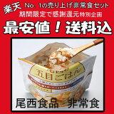 賞味期限お約束【非常食 保存食】尾西食品のアルファ米 【40食セット】 5年保存 送料無料