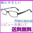 【送料無料】 PCメガネ パソコン用 メガネ青色光カット ブルーライトカット PCめがね PC用メガネ