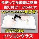男女兼用パソコン用メガネメガネに取りつけPCメガネ ブルーライト(青色光)カット 日本製クリップオン