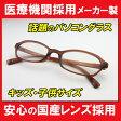 【送料無料】キッズ・子供用 日本製レンズのPCメガネ パソコン用メガネ 青色光カット ブルーライトカット PCめがね PC用メガネ