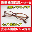 Glasses for glasses blue light cut blue light cut PC glasses PCs for PC glasses PCs of [and I write a review free shipping] lens made in kids, child service Japan