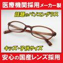 【レビューを書いて送料無料】キッズ・子供用 日本製レンズのPCメガネ パソコン用メガネ 青色光カット ブルーライトカット PCめがね PC用メガネ