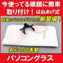 【レビューを書いて送料無料】 メガネにかんたん取りつけPCメガネ 日本製  はね上げ式PCメガネ ブルーライトカットのPC用メガネ
