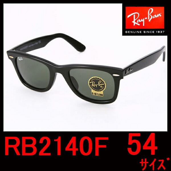 【レイバン国内正規品】Ray-Ban(レイバン RayBan)サングラス ウェイファーラー…...:auc-select-eye:10000233