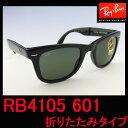 【レイバン国内正規品】 Ray-Ban(レイバン RayBan)サングラス 折りたたみ ホールディング ウェイファーラー RB4105 601 山下智久さん着用モデル