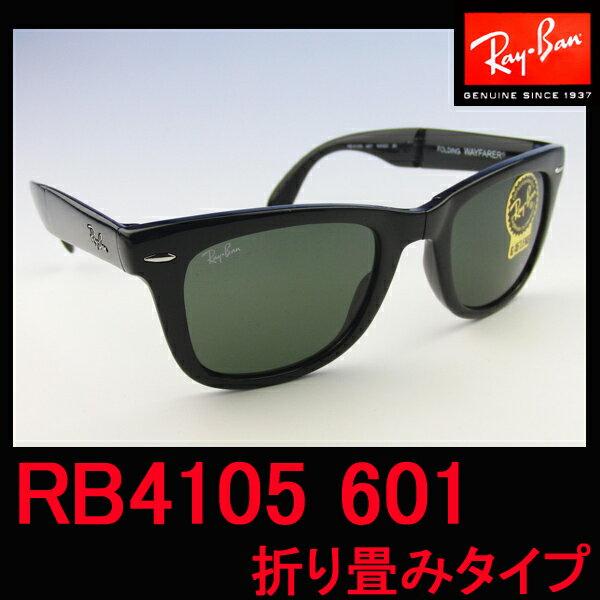 【レイバン国内正規品】 Ray-Ban(レイバン RayBan)サングラス 折りたたみ ホ…...:auc-select-eye:10000234
