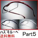 ハズキルーペ パート5 Part5 クリア・ブルーライト対応レンズ 詳細素材レンズの種類:レンズ:アクリル樹脂 フレーム:特殊ポリアミド樹脂 サイズ(約)幅13.5cm 高さ3.5cm フレーム15.5cm 重量18g特徴こちらは2013年11月発売のハズキルーペのPART5(最新型)です。ただ今、送料無料およびハイテク・レンズ拭きプレゼントキャンペーン中です。フレームサイズが大きいハズキルーペPART3はこちら(←クリック)のページをご覧ください。当店の商品はプリヴェAG社の正規品ですので、レンズ性能10年保証、自損保証1年付で、ご安心です。◆ハズキルーペPART3からの変更点■強度7倍アップ・小型化でさらに便利に従来品に比べ、レンズフレームケースをすべて小型化・軽量化し、よりスタイリッシュに、持ち運びにも便利になりました。 一方で、強度は7倍(※)アップし、耐荷重90kg。※従来品比 ■柔らかフレーム × 高度なレンズ設計 顔にやさしくフィットする「柔らかフレーム」を新採用しました。片手で簡単にかけられます。 また、高度なレンズ設計により歪みなく見えるレンズを開発。ストレスなく使用できます。 ■ PC・ゲーム・スマホに最適なレンズを新開発(ブルーライト対応レンズ) PC・ゲーム・スマホ操作に適したレンズとして、倍率1.32 倍、焦点距離が50cm-70cm と従来品より長くなったレンズを新開発。 これにより、PC・ゲーム・スマホが自然な姿勢で快適に操作できるようになりました。 ■ 自損保証付。保証期間は1年に変更となりましたが、万が一破損してしまっても安心です。◆メガネタイプハズキルーペはメガネタイプで両手が使えるので、携帯電話・読み物・手芸・工作等の趣味にも最適です。メガネの上からも使えます。◆視野が広い視野の全域をクリアに拡大。全面を凸面に、後ろ面を凹面にしたメニスカス型レンズの採用により、 レンズの周辺部まで歪みの少ない拡大像が得られます。◆文字のゆがみが少ないハズキルーペは一般のメガネと同じ双眼構造により、左右視野の相違が少なく、 自然な立体感をもつ快適な両眼視野ができます。◆目が疲れにくいハズキルーペは自然な両眼視ができるため、長時間の使用の際、目が疲れにくくなっています。◆軽くてキズがつきにくいハズキルーペはレンズ部分にはキズがつきにくい表面硬化コーティング処理を施しておりますので、安心してお使いいただけます。◆ブルーライトに対応(ブルーライトレンズ)パソコンやスマートフォン、LEDライトから発せられる青色光(ブルーライト)を55%防ぎます。 (※英国規格 BS2724:1987)安心・安全の日本製 ハズキルーペはメガネありでもメガネなしでも使えます。還暦、古希、 喜寿、 傘寿、 米寿、 卒寿、 白寿、 退職祝い、 長寿祝い、 還暦祝い、母の日、父の日、敬老の日、退職のお祝いプレゼントにも最適です。●カラー(ラメ模様入り)赤ラメ紫ラメ黒ラメ白(ラメなし)●ハズキルーペ・レンズ性能クリアレンズ=1.6倍(2.5ディオプトリ)ブルーライトレンズ=1.32倍(1.3ディオプトリ)ブルーライトレンズの補足説明ブルーライトカット率:55%カット (※英国規格 BS2724:1987)レンズは薄い茶色の色がついています。レンズに色が付いていますので、裸眼より若干暗く見えます。新聞や読書用にお考えの方は、クリアレンズタイプをお勧めいたします。ブル−ライトレンズは今回(PART5)から1.32倍の拡大率となりました。(パソコンなどのご使用目的で、焦点距離を長くする為です)手元の物をより大きく見られたい方は、従来型と同等の拡大率1.6倍のクリアレンズをお勧めいたします。●付属品・クロス・専用ケース・取扱い説明書 ●レンズ性能10年保証●1年自損保証=フレーム、レンズを誤まって破損した場合、1回に限り新品と交換可能です。(メーカーにての保証となります)ご購入前のご相談など、ご不明な点が御座いましたら、お気軽にお問い合わせ下さいね。注意画面上と実物では多少色具合が異なって見える場合もございます。また、メーカーにより仕様変更がある場合もございます。ご了承ください。 ギフト対応AG Hazuki ハズキルーペ PART5 クリア ブルーライト対応レンズ 拡大鏡ハズキルーペ パート5 PART5 クリア・ブルーライト対応レンズ プリヴェAG